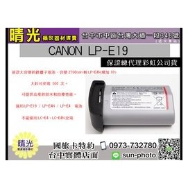 ~晴光~ 正品 CANON LP~E19充電鋰電池 高容量 彩虹 貨 台中 LP~E19