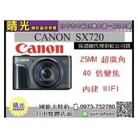 ~晴光~佳能 送64G 電池 貼 Canon PowerShot SX720HS 貨 台中