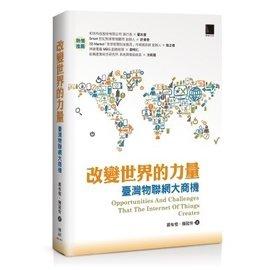 益大資訊^~改變世界的力量~臺灣物聯網大商機 ISBN:9789864341061 MI2
