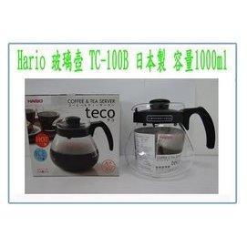 ~ 峻呈 ~^(全台滿千 不含偏遠 可 ^) Hario 玻璃壺 TC100B 1000m