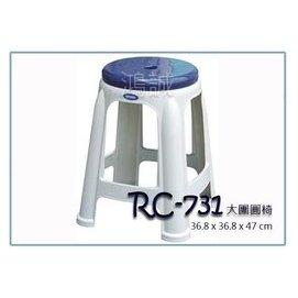 ~ 峻 呈~^(全台滿千 不含偏遠 可 ^) 聯府 RC731 大團圓椅