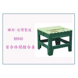 ~ 峻 呈 ~ 全台滿千  不含偏遠 可   聯府 RD940 百合休閒摺合桌 遊戲桌椅