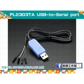 ~鈺瀚網舖~~支援Win10~PL2303TA USB~to~Serial port TT