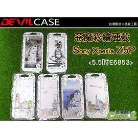 DEVILCASE 惡魔手繪殼 Sony Z5Premium 5.5吋 Z5P 透明殼 保