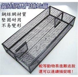 鋼絲網雙門捕蛇籠 自動捕蛇器 捕蛇籠器 野外捕蛇器 寵物籠子
