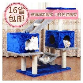 舒適趣味貓爬架 雙貓洞帶爬梯貓跳台貓樹 貓抓板貓掛床 16省包郵