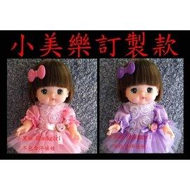 ~小黑妞~小美樂巧虎小花30cm 娃娃 衣服服裝~即將上架CA003玫瑰蕾絲洋裝禮服^(紫