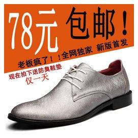 2014 白色英倫尖頭皮鞋內增高男士大碼 鞋 夜店銀色潮男鞋