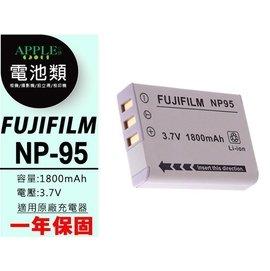 APPLE小舖 FUJIFILM NP~95 NP95 鋰電池 FinePix X~S1