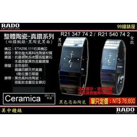 RADO雷達表:〈Ceramica整體陶瓷~真鑽系列〉鑲4鑽尊貴黑面男 女錶