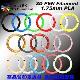 ~EXTEK 3D PEN filament PLA~ 相容各式3D筆 打印筆 列印筆 耗