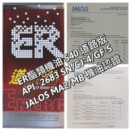MSX 125 機油 ER酯類機油取得JASO MA2 MB機油 , 乾、溼式離合器車種