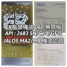 ER酯類機油 0W60無限版 多元醇酯類機油 JASO MA2機油 頂賽車級 長效機油 有