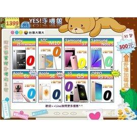台南仁德區163手機館HTC One X9空機價 11090搭購0元手機方案^(高 中 低