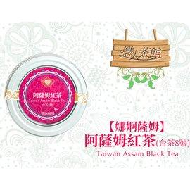 ?戀人茶館?手採~日月潭阿薩姆紅茶^(台茶8號^)~口味醇厚香蘊,甜蜜果香,進貢 天皇 御