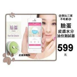 ~貨比三家不吃虧~ 智慧肌膚皮膚水分油份數顯式測量檢測試儀器筆 手機APP日文中文版 東京