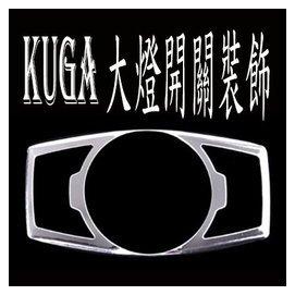 FORD KUGA FOUCS 大燈開關裝飾貼 沂軒 A0099
