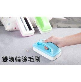 雙滾輪除毛刷 清潔用品 除毛用品 刷具 沙發 毛氈 我們的 館~3H036~