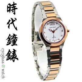 ~Orient~東方錶 鑽漾波紋女腕錶 情人對錶 台南40年老店面 HM52X35S