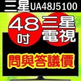 三星SAMSUNG~UA48J5100~48吋電視UA48J5100AWXZW〈A不輸KD