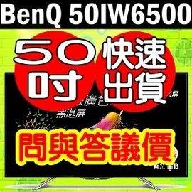 BenQ~50IW6500~50吋電視〈另售49IE6500 TL~50W600 TL~5