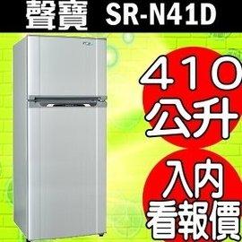 ~入內看報價~聲寶~SR~N41D^(S5^)~410公升雙門變頻冰箱〈A不輸GR~TG4