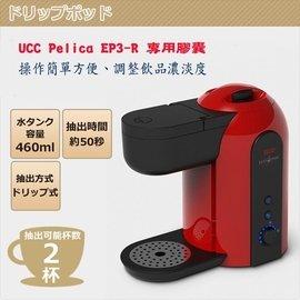 ~UCC~ECO~POD Pelica EP3~R 紅色咖啡膠囊機