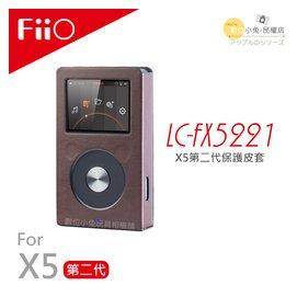 小兔 Fiio X5第 專屬 ~LC~FX5221 保護皮套~X5II 隨身聽 播放器 耳
