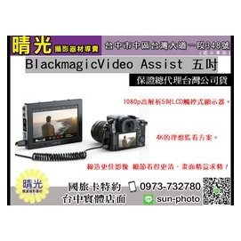 ~晴光~ Blackmagic Video Assist 5 五吋4K監視器 高畫質 HD