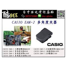 ~酷BEE了~CASIO FR100 EAM~2 多角度夾器 固定夾 固定座 卡西歐 群光