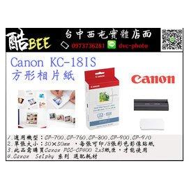 ~酷BEE~CANON KC~18IS 相紙 大頭照 證件照 WIFI 印表機 相印機 貨
