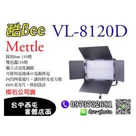 ~酷BEE了~ Mettle VL~8120D LED燈 補光燈 攝影燈 可調色溫高亮 ^