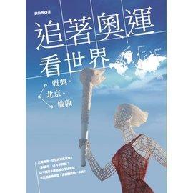 作者自售賣場~追著奧運看世界~從雅典北京到倫敦