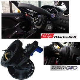 飛馳車部品^~WORKS BELL 競技型改裝方向盤上掀器 非快拆 K6 K8 TIERR