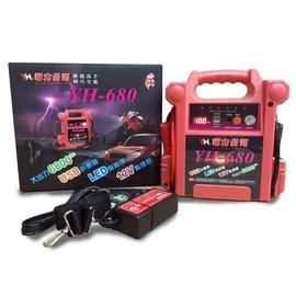 飛馳車部品^~  道路救援 輕巧全能YH~680電力 6800CC USB 器 12V點煙