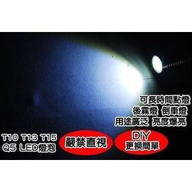 飛馳車部品~1超亮級 Q5 高功率 5W T10 T13 T15 LED燈泡 倒車燈 後霧