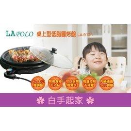 ?白手起家?桌上型低脂圓烤盤 煎烤爐 鐵板燒 烤肉爐 電烤盤 煎烤盤 ^(LAPOLO L