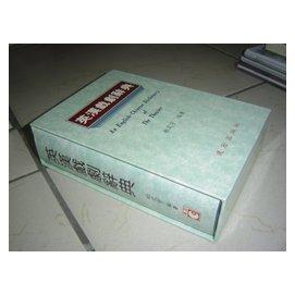34~6好書321~參考書大學用書~英漢戲劇辭典~杜定宇~建宏出版繁體書