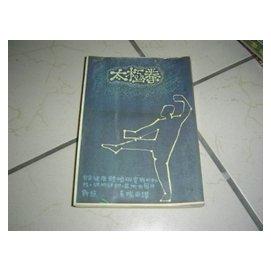 30~2好書321~養生保健美容~太極拳~ 健康體操與實戰的秘技~吳瑞南~王家出版