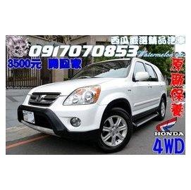 本田 ~ 只要3500讓你輕鬆開回家 雪白CRV 4WD 保養 車況極佳 好車!!