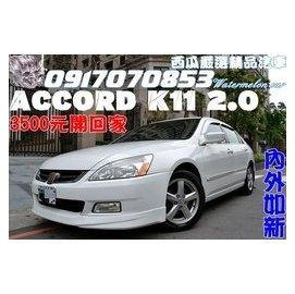 2004年 HONDA ACCORD K11 2.0 白 新車82萬^(內外如新^~ 你現