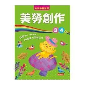 【小帮手童书坊】人类  幼儿动脑练习:美劳创作3?4岁