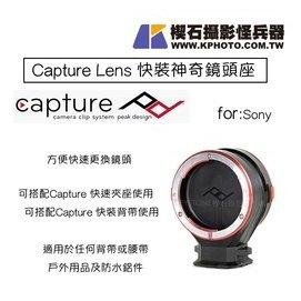 ~eYe攝影~Capture Lens 快裝神奇鏡頭座 Sony 用 鏡頭 轉換器 背帶