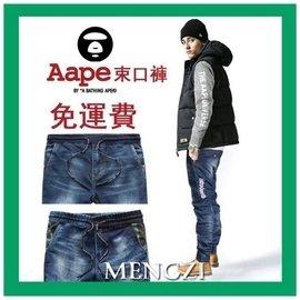 窄管 牛仔褲 Jogger Pants 牛仔褲 束口褲 縮口褲 慢跑褲 縮腳牛仔長褲