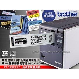 國隆 BROTHER標籤機 PT~9800PCN 超高速財產標籤條碼列印機_內建網卡_ 發