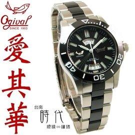 ~Ogival~愛其華 夜鷹系列 氚氣燈管雙色陶瓷機械腕錶 827~1ATMS