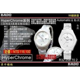 RADO雷达表:〈HyperChrome系列〉新款Rado-Auto机械表 / 白陶瓷4真钻女表(R32258702)