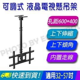 ~易控王~NBT560~15 32 ^~52 吋液晶螢幕懸吊架MAX.40x60cm伸縮7