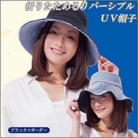 抗UV99^%遮陽帽 防曬帽 雙面用 黑x藍白條紋素面 輕薄 方便攜帶及收納 遮陽帽