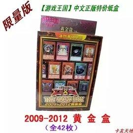 電玩遊戲卡中文正版電玩遊戲王卡組 ?版 特价紙盒卡組 2009-2012?金盒